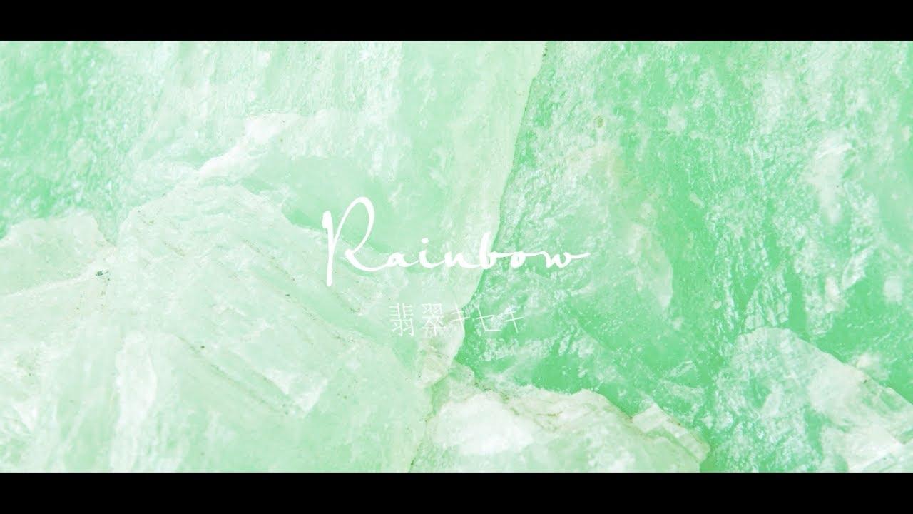 翡翠キセキ (Hisui Kiseki) – Rainbow