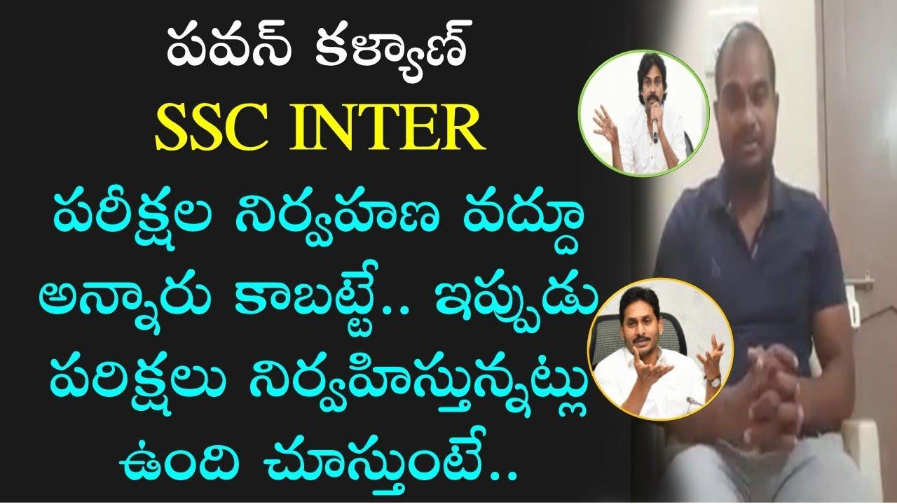 Janasinik about CM YS Jagan on Conducting 10th and Inter Exams | POP