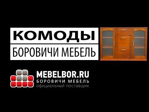 Комоды (производство Боровичи Мебель) от Mebelbor.ru