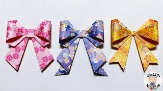 【折り紙】リボン 立体的でかわいい折り方 Origami Bow #4【音声解説あり】 / ばぁばの折り紙