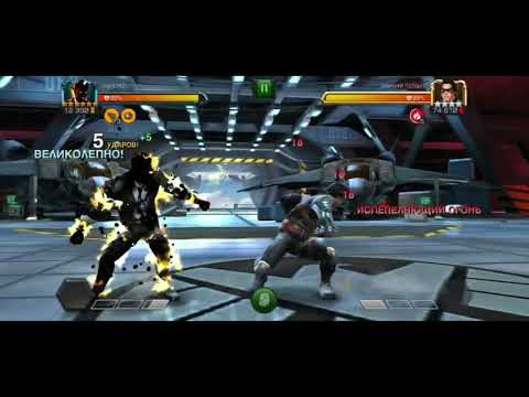 Marvel БИТВА ЧЕМПИОНОВ САНСПОТ 6* Marvel Contest Of Champions SANSPOT 6* MCOC Video Test