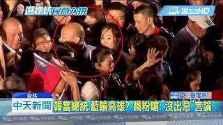 20190624中天新聞 打破「醬缸文化」藍營戰將! 鐵粉列「7大原因」挺韓