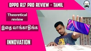 Oppo R17 pro - Tamil Review [Theoretical] | இதை வாங்காதீங்க 🤕😡