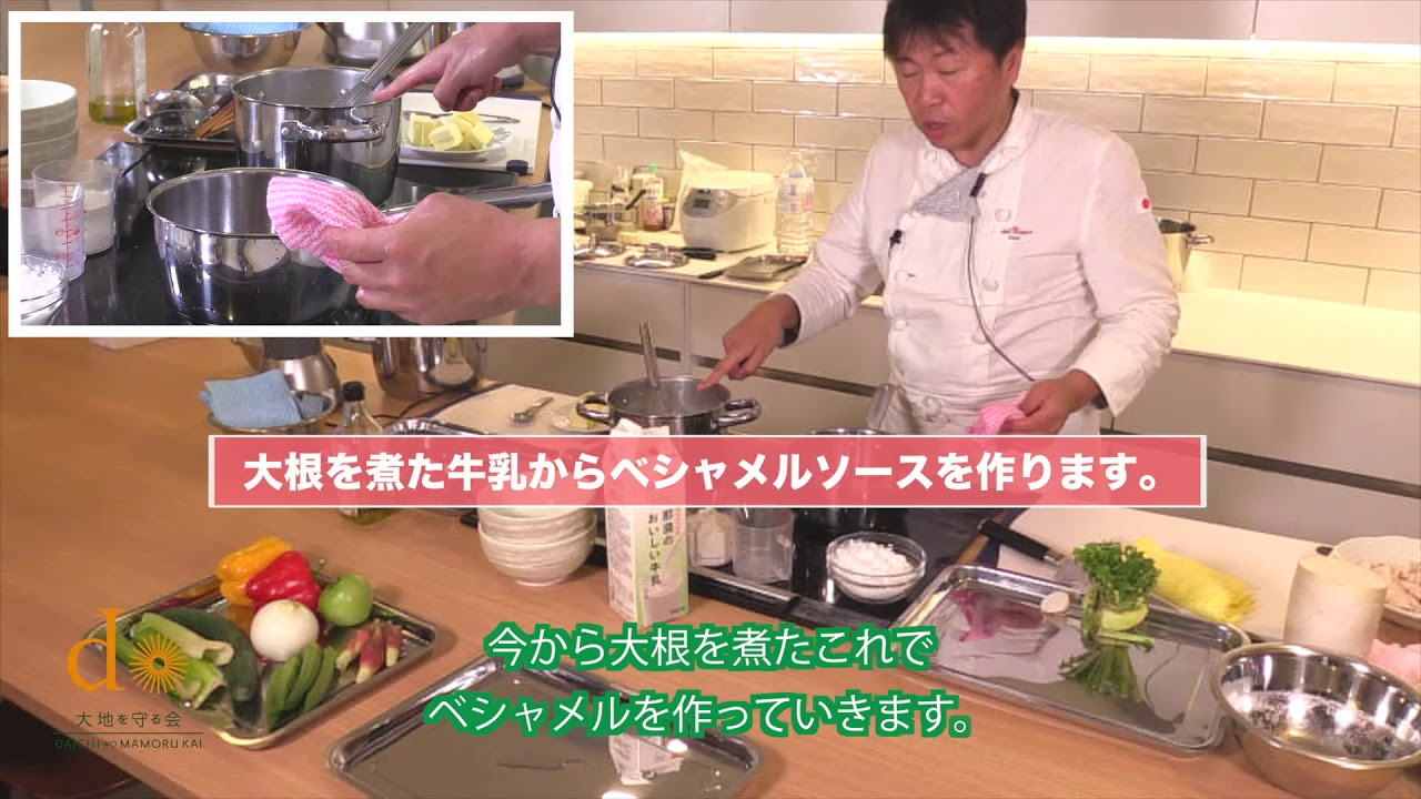 【実演】奥田政行シェフ 大根のブルーテの作り方
