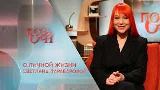 О личной жизни Светланы Тарабаровой   «Позаочі» на «Интере»