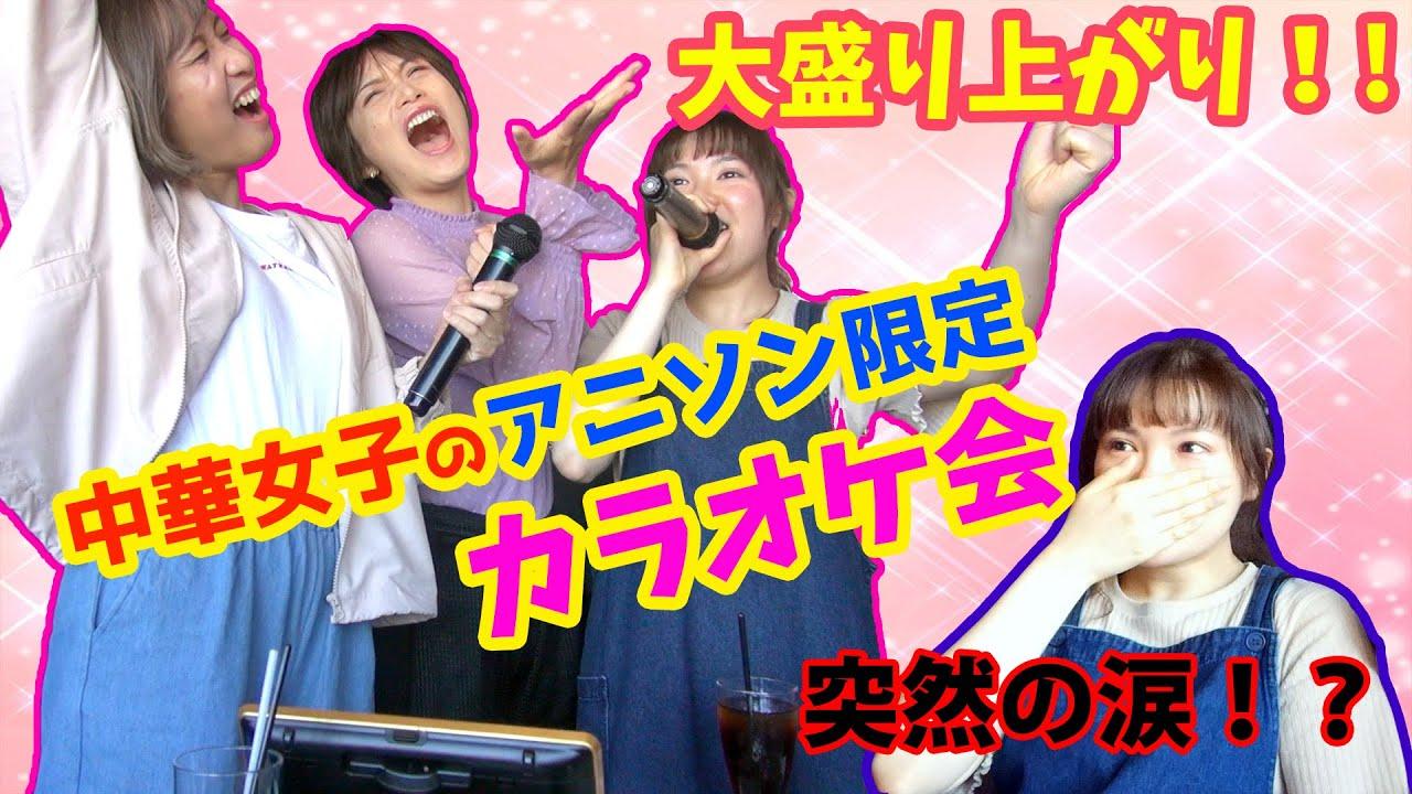 【外国人が歌う】日本のアニソンをノリノリ熱唱する中華女子たち!そしてまさかの感涙?!【カラオケ】