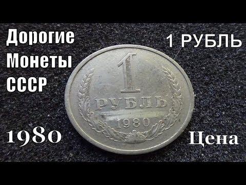 Сколько стоит 1 РУБЛЬ 1980 Самые дорогие монеты СССР