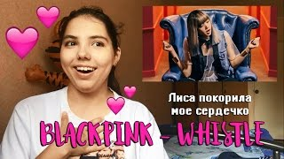 BLACKPINK - WHISTLE РЕАКЦИЯ| ПАДАУ-ПАДАУ-ПАДАУ!