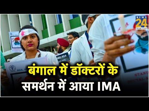 बंगाल में डॉक्टरों के समर्थन में आया IMA, आज देश भर में रहेगी हड़ताल