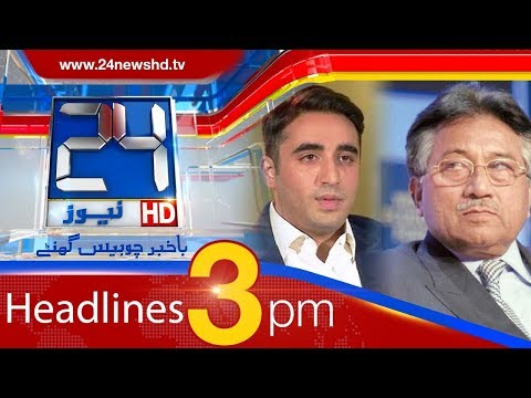 News Headlines | 3:00 PM | 27 December 2017