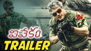 Ajith's Vivekam Movie Latest Trailer    Vivek Oberoi, Kajal Aggarwal, Akshara Haasan