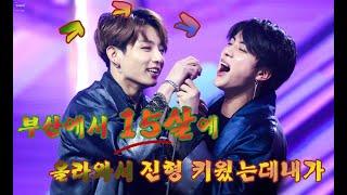 [방탄 소년단 - 진이 국이] 맏형 놀리는 정국의 재능/ [BTS Jinnie Kookie] Jungkook's talent teasing his Jin hyung