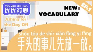 (3/6) Asking for the Day Off in Mandarin Chinese: 手头的事儿先放一放 😓 | Chat with Yoyo: Episode 1