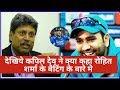 कपिल देव ने क्या कहा रोहित शर्मा के बारे में।Rohit Sharma जल्दे ही मारेंगे 300Runs