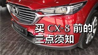 #26. CX-8 的三点须知 / 3 things to know before you buy a CX-8