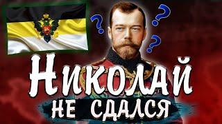 НИКОЛАЙ 2 В HO 4 The Great War Redux - РОССИЙСКАЯ ИМПЕРИЯ