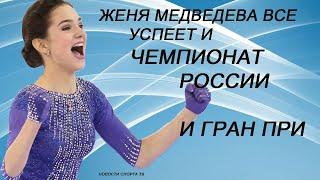 Евгения Медведева все успеет и на Кубок России попадет и в Канаду на Гран При