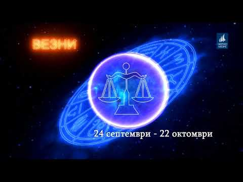 ТВ Черно море - Хороскоп 28.11.2017 г.