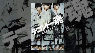 テコンドー魂 ‐REBIRTH‐ thumbnail