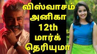 Anikha 12th Mark | Viswasam Movie | 12th Result