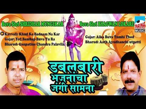 डबलबारी भजनांचा जंगी सामना    Shridhar Mungekar VS Bhagwan Lokare
