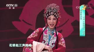 《梨园闯关我挂帅》 20200124 2/2| CCTV戏曲
