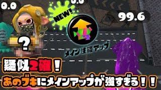 【スプラトゥーン2】新ギア!!あのブキとの組み合わせが強すぎて笑えない( ˙-˙ )