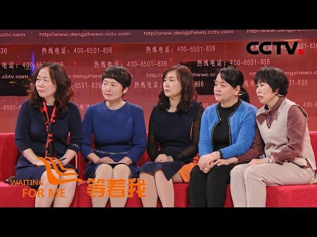 [等着我 第五季] 勇担责任 敬畏生命 五姐妹传承大爱挽救无数生命 | CCTV
