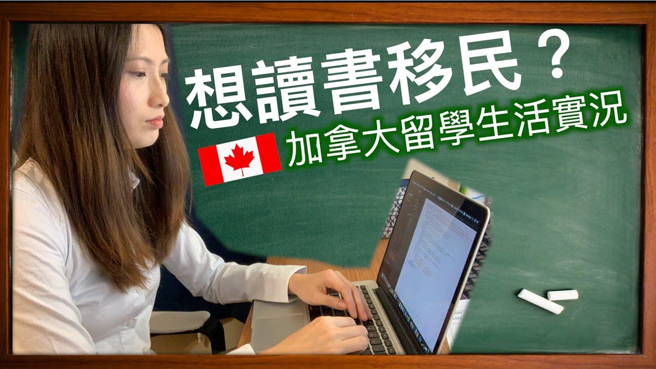 AnnissaTravel【由鈴開始】- 想讀書移民加拿大?留學生活分享! - YouTube