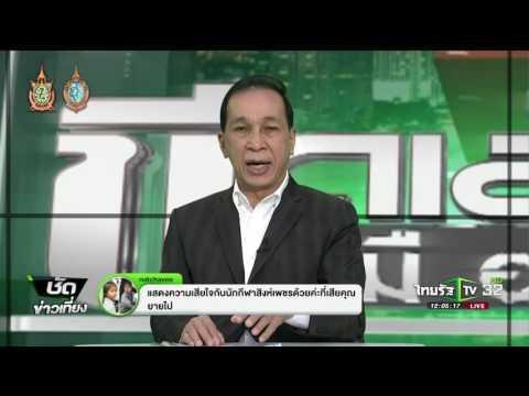 ย้อนหลัง ขีดเส้นใต้เมืองไทย ประเทศไทยใต้รัฐธรรมนูญปี 2559   08-08-59   ชัดข่าวเที่ยง   ThairathTV