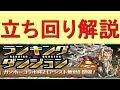 [パズドラ プレゼント企画実施中] ランキングダンジョン ガンホーコラボ杯2
