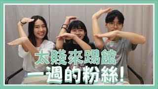 致敬Weekly IDOL!默契大考驗+猜歌遊戲 韓藝人真不好當!ft. kkk,KPOP // KPOP GAME