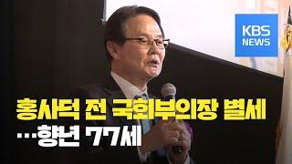 홍사덕 전 국회부의장 별세...향년 77세 / KBS뉴…
