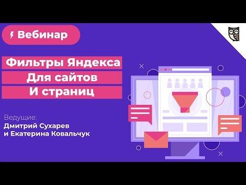 Фильтры Яндекса для сайтов и страниц
