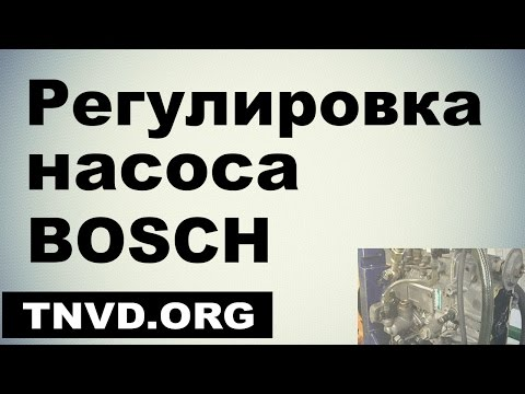 Регулировка насоса Bosch Mercedes