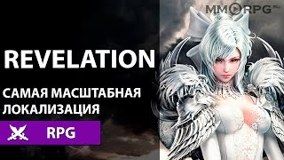 Revelation. Самая масштабная локализация