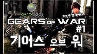 [기어스오브워] #1 XBOX360을 구원한 상남자 액…