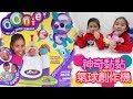 神奇黏黏氣球創作機  OONIES氣球生物製造工廠 做一隻氣球怪物朋友一起來玩吧 玩具開箱一起玩玩具Sunny Yummy Kids TOYs