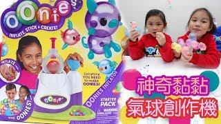 神奇黏黏氣球創作機  OONIES氣球生物製造工廠