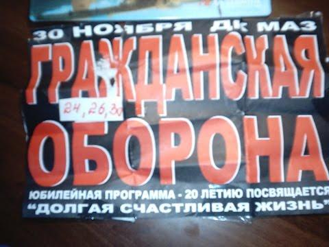 Гражданская Оборона  - Егор Летов ДК МАЗ Минск 30 11 2004