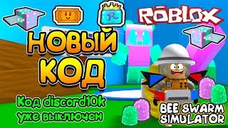 SIMULATOR BEEKEEPER NEW CODES! END EVENT TABBY BEE in Roblox Bee Swarm Simulator
