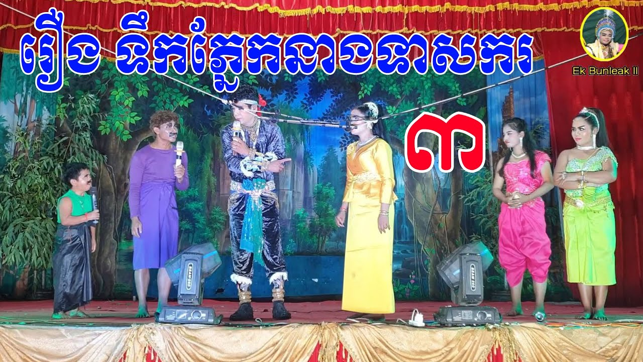 ល្ខោនបាសាក់ខ្នាតធំ រឿងទឹកភ្នែកនាងទាសករ ដុំទី៣-Lakhon basak Tek Phnek Neang Teaskor D3