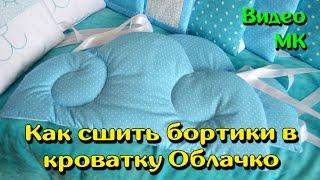 Как сшить бортики в кроватку Облачко(, 2017-01-10T04:00:01.000Z)