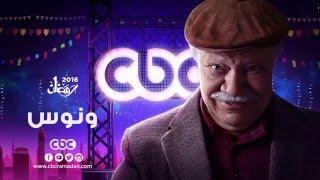 إنتظرونا... في رمضان 2016 مع مسلسل ونوس على سي بي سي