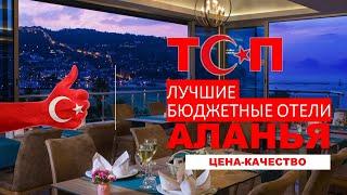 4 ЛУЧШИХ БЮДЖЕТНЫХ ОТЕЛЯ АЛАНЬИ ТУРЦИЯ ЦЕНА КАЧЕСТВО BEST HOTELS ALANYA TURKEY ТОП TOP