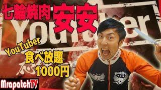 七輪焼肉安安の1000円キャンペーン~MrapatchTV thumbnail