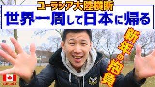 世界一周を旅して日本に帰ります。それが今年の抱負です。旅をしながら...