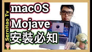 MacBook Pro 使用 教學 64:如何安全下載+安裝mac OS Mojave!How to download and install macos Mojave!| SernHao Tv