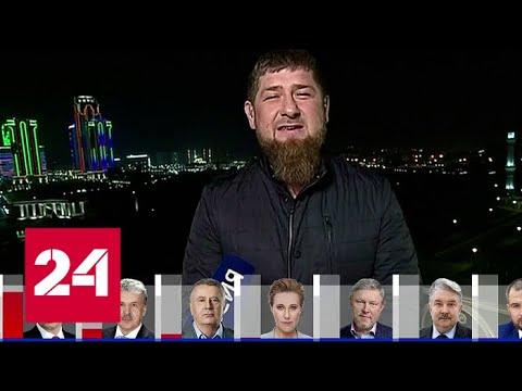 Рамзан Кадыров: 93%
