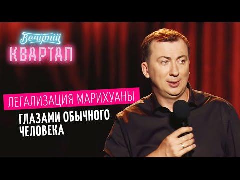 Валерий Жидков о Легализации марихуаны в Украине | Квартал 95 ЛУЧШЕЕ